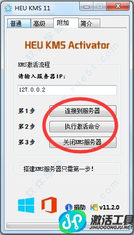HEU KMS Activator win10 1809正式版免费激活工具