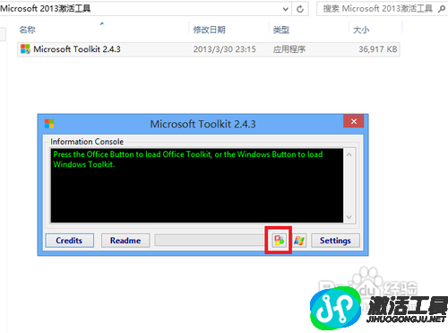 Toolkit office2016免费正版永久激活工具最新版V0523