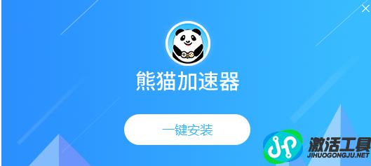 熊猫1.png