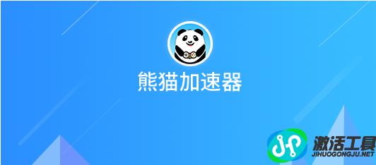 熊猫2.png