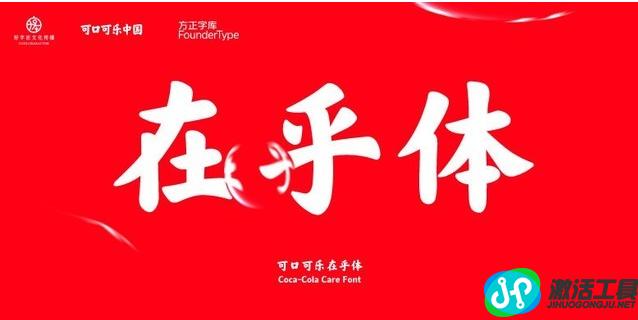 """可口可乐:134岁生日,推出""""在乎体""""个人免费字体"""