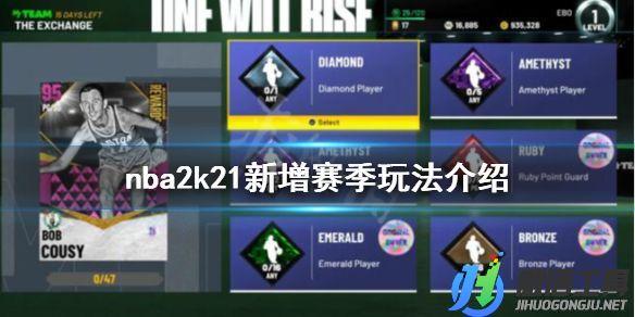 《NBA2K21》新增赛季玩法介绍.jpg