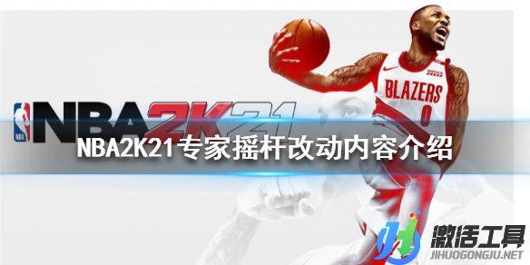 《NBA2K21》专家摇杆改动内容介绍.jpg