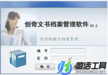 创奇文书档案管理系统电脑版