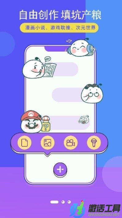 加豆漫画最新版本app